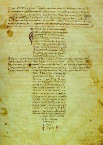 12世紀ビザンティンの写本『ヒポクラテスの誓い』