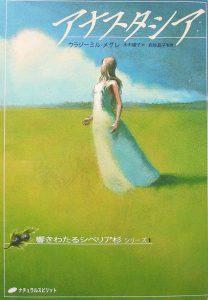 ウラジーミル・メグレ著『アナスタシア』日本語訳本の表紙
