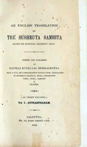 『スシュルタ・サンヒター』英語訳の書籍のタイトルページ
