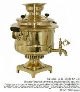 ロシアの湯沸し茶器「サモワール」